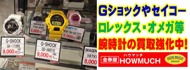 金券屋ハウマッチでは、腕時計の買取を強化中!