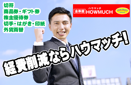 ★経費削減なら静岡街中の金券屋ハウマッチ!買取も販売もおまかせ下さい!