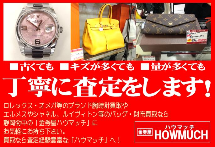 ロレックス・オメガの腕時計やエルメス・シャネル・ルイヴィトンのバッグ・財布の買取なら金券屋ハウマッチ