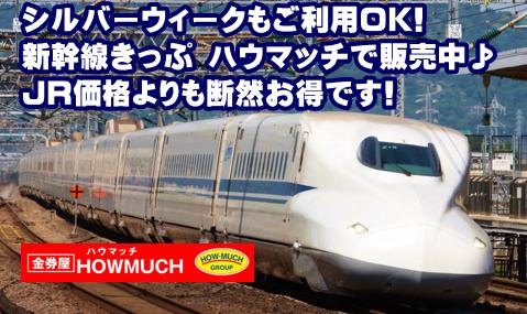 シルバーウィークの新幹線切符も金券屋ハウマッチへ!
