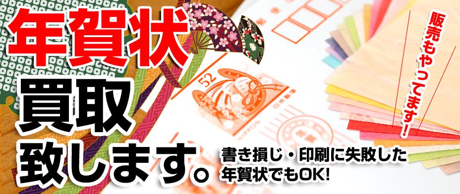 年賀状買取なら静岡市街中の金券屋ハウマッチへ!