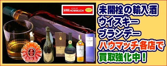 金券屋ハウマッチ各店舗で未開栓のお酒(ブランデー・ウイスキー)の買取開始!