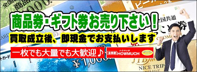 商品券やギフト券の買取・販売なら静岡市内街中、JR静岡駅近くの金券ショップ・金券屋ハウマッチ!