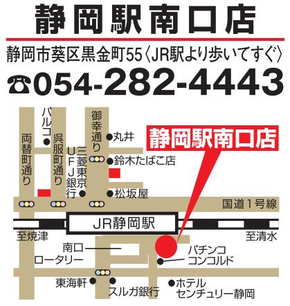 金券ショップ・ハウマッチ静岡駅南口店地図