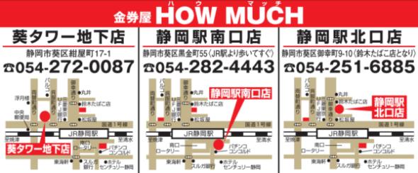 金券屋ハウマッチ地図・TEL