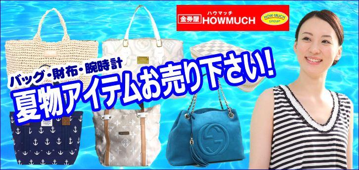 夏物バッグ・財布の買取強化中!ブランドバッグの買取なら静岡市街中の金券屋ハウマッチ