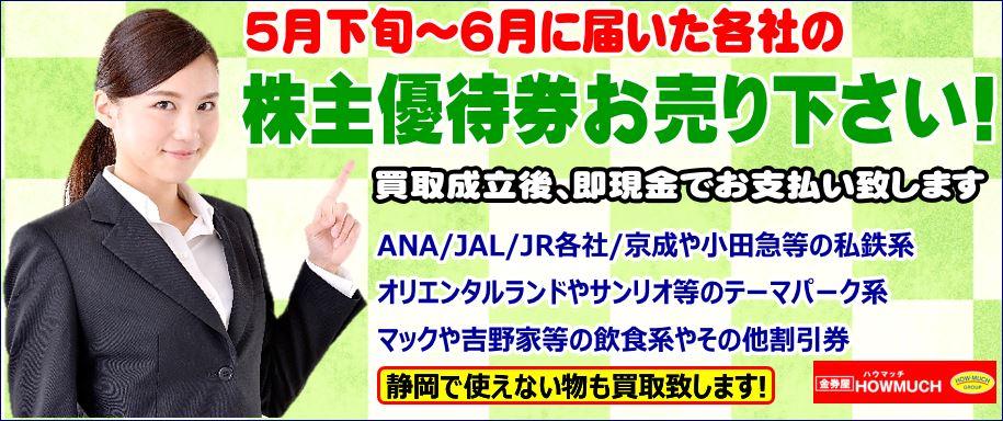 静岡市街中に3店舗ある金券ショップ・金券屋ハウマッチで各社株主優待券の買取強化中!