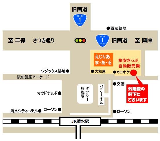 JR清水駅そばのビル「えじりあ」1Fの階段下に金券屋ハウマッチの新幹線切符自販機地図