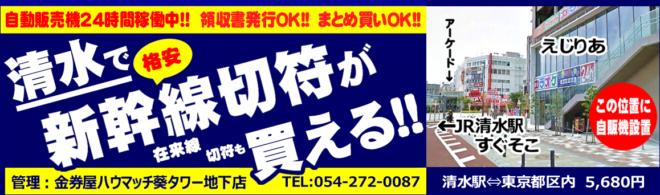 JR清水駅そばのビル「えじりあ」1Fの階段下に金券屋ハウマッチの新幹線切符自販機を設置!
