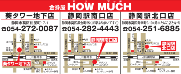 静岡市街中に3店舗の金券ショップ・金券屋ハウマッチの地図