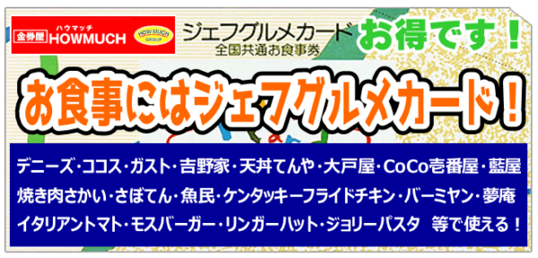 5f9bfd84b37d ジェフグルメカード食事券は色々なお店で使えます!静岡市街中の金券ショップ・金券屋ハウマッチ