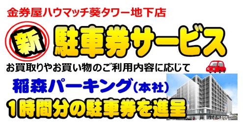 葵タワー地下店駐車券サービス