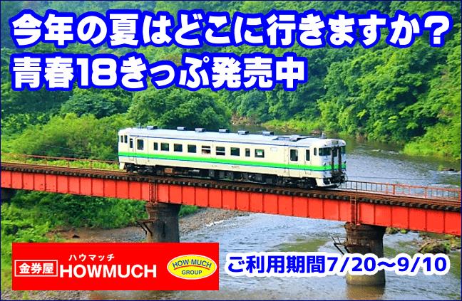 2017年夏休みは静岡市街中の金券屋ハウマッチで青春18切符を買ってJR在来線で思い出づくりをしよう!
