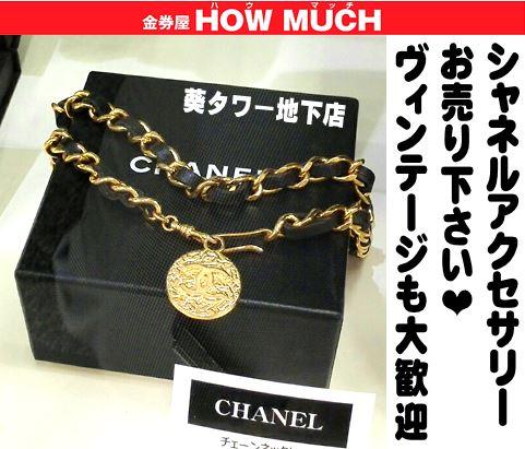 シャネル(CHANEL)のココマーク・チェーンネックレスをお買取り!ブランド品買取なら静岡市街中の金券屋ハウマッチ葵タワー地下店
