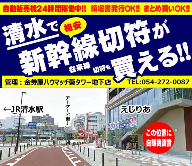 静岡市清水区のJR清水駅スグそばの「えじりあビル」そばで格安新幹線切符・JR在来線きっぷの自動販売機稼働中!