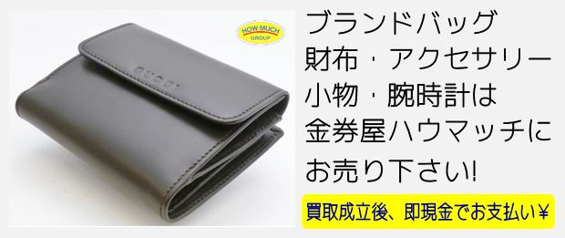 未使用のグッチ(GUCCI)二つ折り財布をお買取り!ブランドバッグ・財布買取なら静岡市街中の金券屋ハウマッチ葵タワー地下店