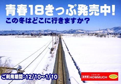 2017年冬休みは静岡市街中の金券屋ハウマッチで青春18切符を買ってJR在来線で思い出づくりをしよう!