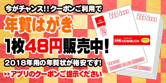 静岡街中に3店舗の金券屋ハウマッチなら2018年年賀ハガキがアプリのクーポンで1枚48円で販売中