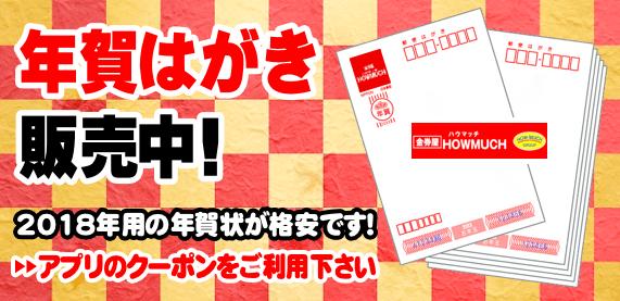 2018年(平成30年)の年賀ハガキを買うなら静岡市街中の金券屋ハウマッチ