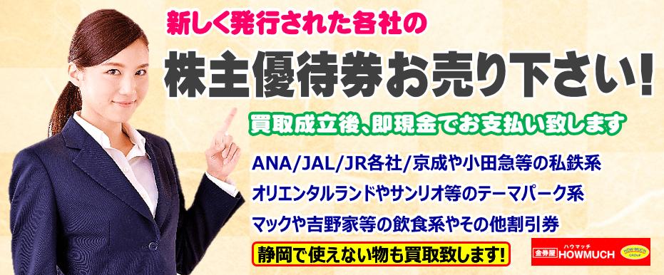 2017年12月以降から使えるJAL・ANAや株主優待券を金券ショップ・金券屋ハウマッチで買取中!