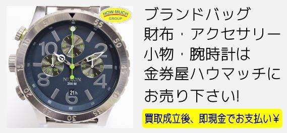 af5ec8a4893d JR静岡駅そばの金券ショップ・金券屋ハウマッチニクソン(NIXON ...