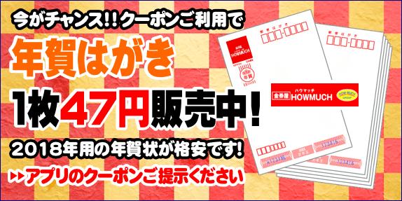 2018年(平成30年)の年賀はがき大特売中!アプリクーポンなら47円の金券屋ハウマッチ