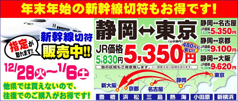 年末から正月の格安新幹線切符もJR静岡駅そばの金券ショップ・金券屋ハウマッチ