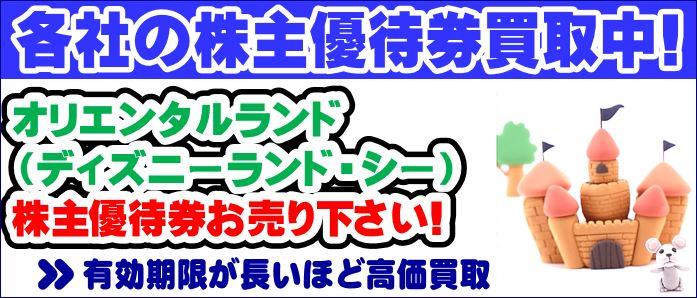 静岡市街中の金券ショップ・金券屋ハウマッチでは、オリエンタルランド株主優待券(ディズニーランドまたはシー1デーパスポート)の買取強化中!