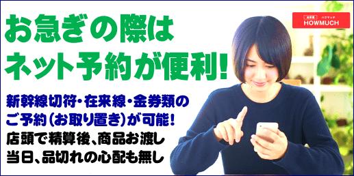 金券屋ハウマッチ予約お取り置きサイト開設!