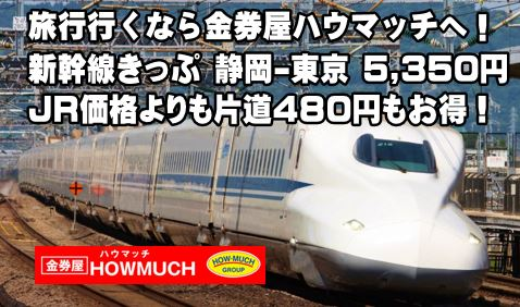 金券屋ハウマッチでは格安新幹線きっぷ