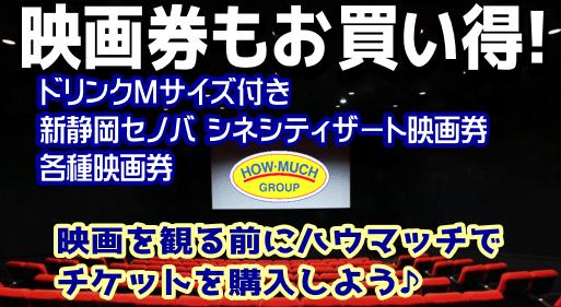 「レディ・プレイヤー1」「いぬやしき」等を観るなら、新静岡セノバのシネシティーザート・ドリンク付き映画券や全国で使える映画券を格安販売中の金券屋ハウマッチ