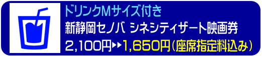 セノバ・シネシティザート・ドリンク付き映画券