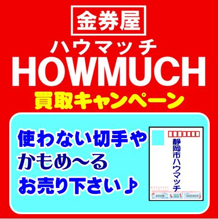 静岡街中3店舗の金券ショップ・金券屋ハウマッチでは、6月1日から発売される「かもめーる」も買取強化中です!