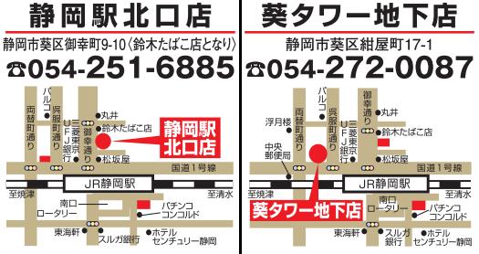 金券屋ハウマッチ葵タワー地下店・静岡駅北口店の地図・電話