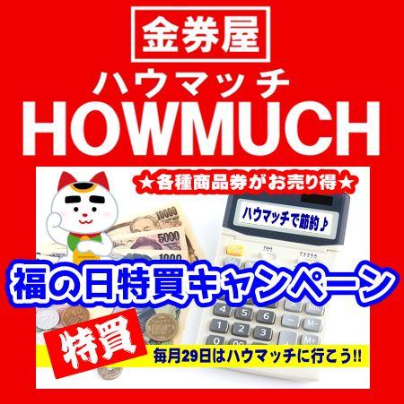"""毎月29日は""""金券屋ハウマッチ→""""福の日"""""""
