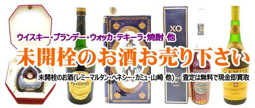 お酒(ウイスキー・ブランデー)金券屋ハウマッチにお売り下さい!