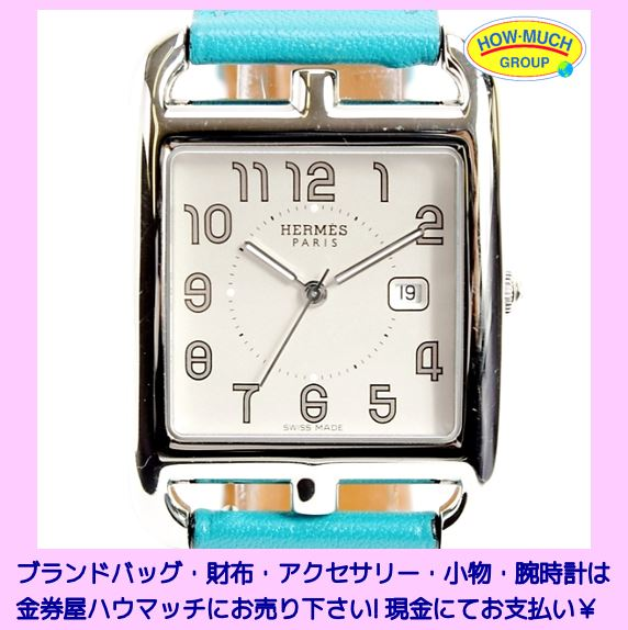 静岡市葵区街中の買取リサイクルショップ・金券ショップ金券屋ハウマッチ葵タワー地下店にて人気ブランド・エルメス(HERMES)ケープコッド クォーツ CC2.710 レディース 腕時計をお買い取り!