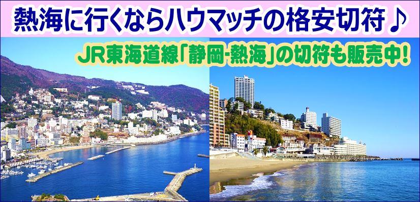 熱海-静岡の格安新幹線切符なら金券ショップ・金券屋ハウマッチ