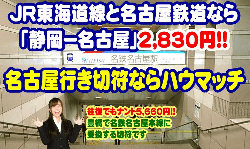 金券屋ハウマッチ「JR在来線+名鉄名古屋本線」切符なら 静岡駅から片道「2,830円」!!