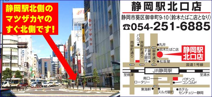 金券屋ハウマッチ静岡駅北口店地図