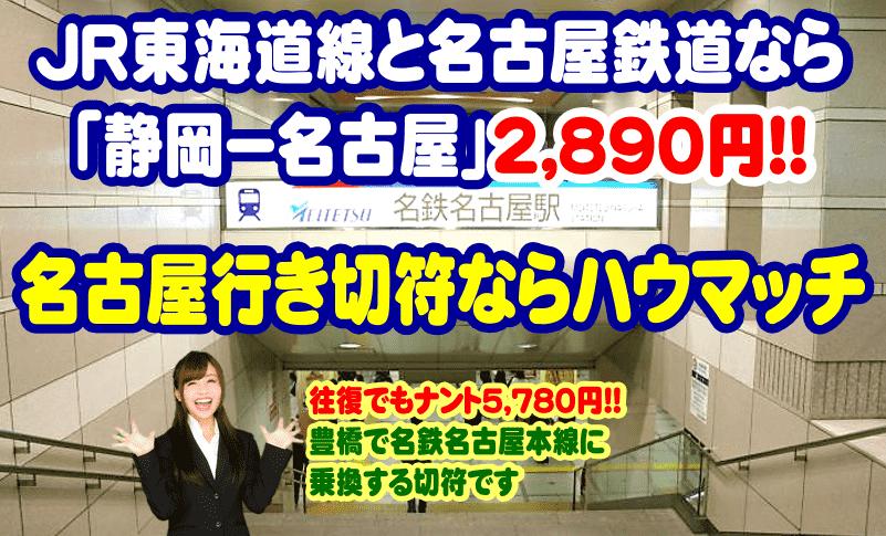 金券屋ハウマッチ「JR在来線+名鉄名古屋本線」切符なら 静岡駅から片道「2,890円」!!