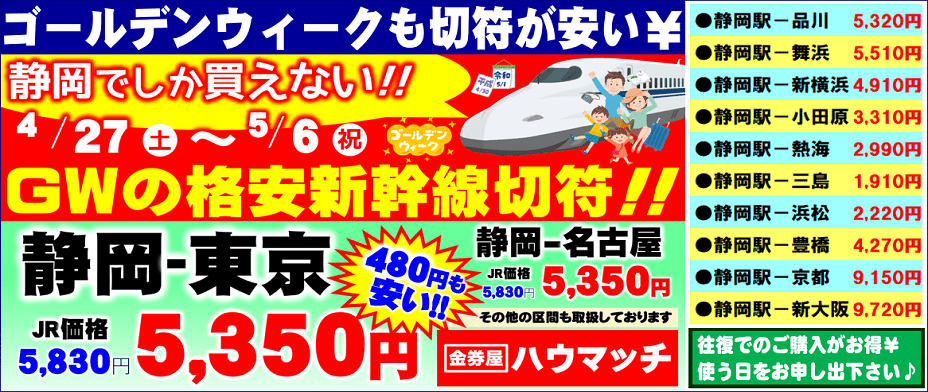 ゴールデンウィーク10連休中も新幹線切符が格安¥