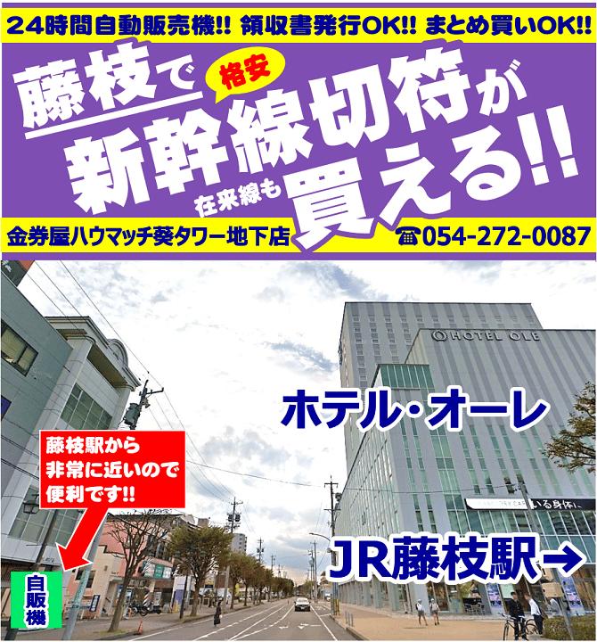 JR藤枝駅南口前にもハウマッチ自販機設置