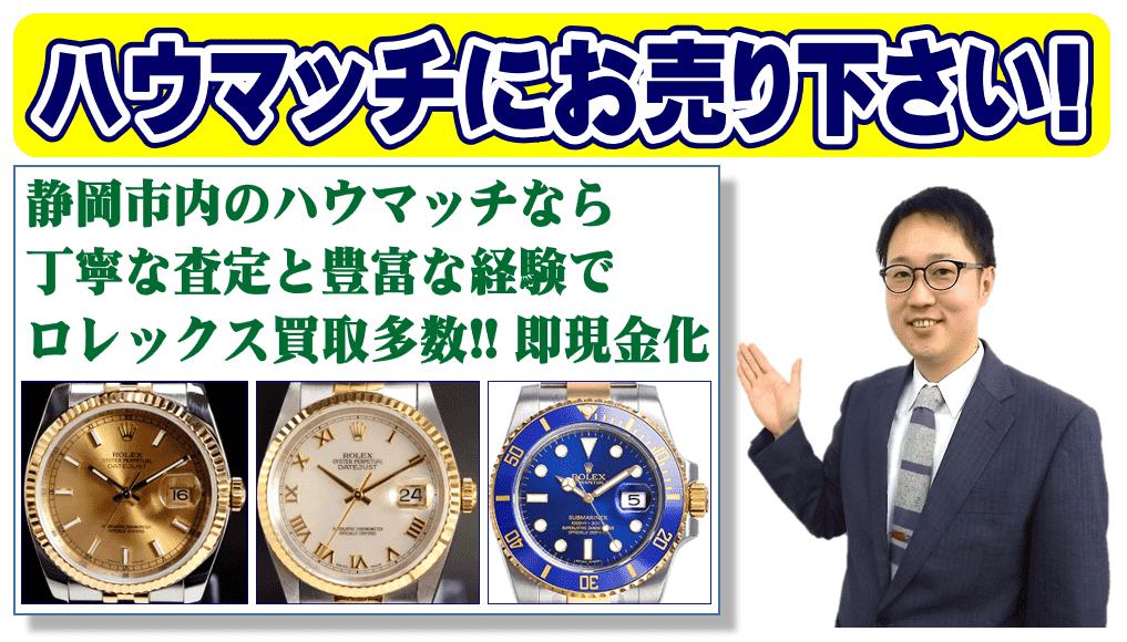 腕時計買取りなら金券屋ハウマッチ