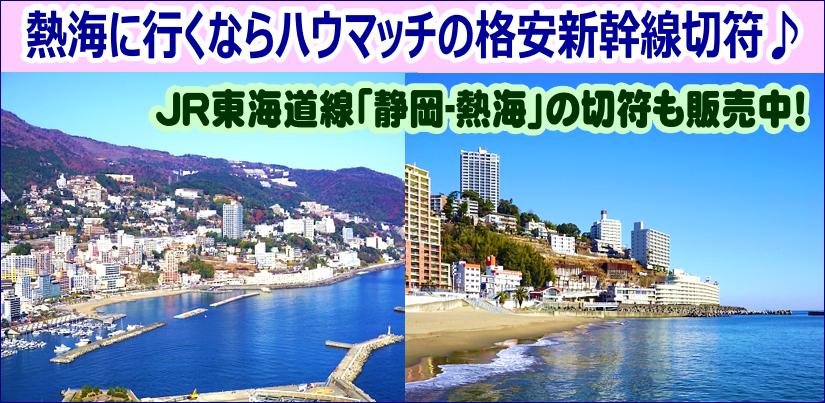 静岡-熱海の新幹線切符・JR在来線切符も金券屋ハウマッチ!!