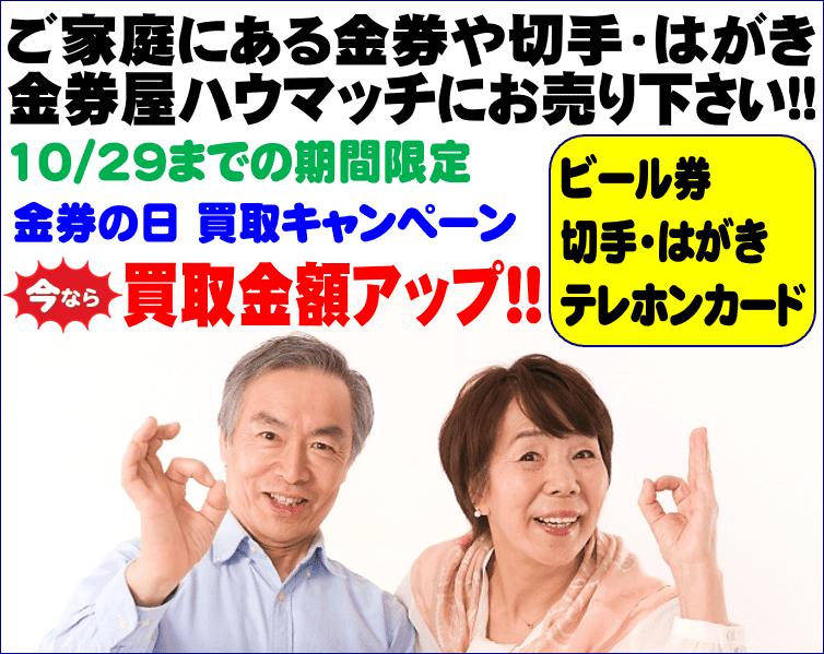 金券屋ハウマッチ買取キャンペーン!!