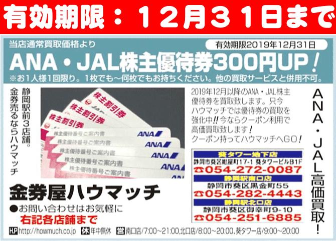 2019年12月1日~2020年11月30日有効のJAL/ANA株主優待券買取致します!!