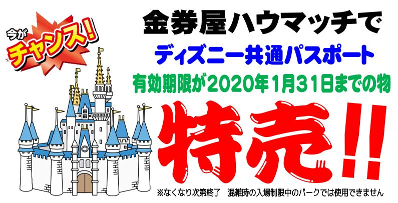 20191122 kinken disney sale