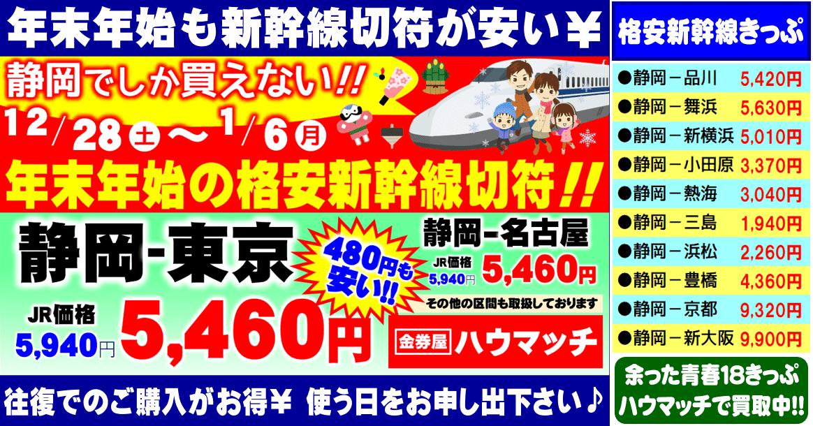2019年の年末年始の新幹線切符も格安¥