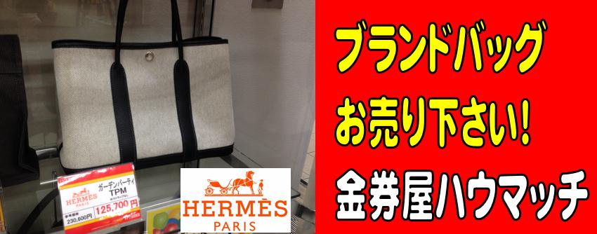 エルメスの買取・販売なら静岡市内の金券屋ハウマッチ葵タワー店・北口店へ!